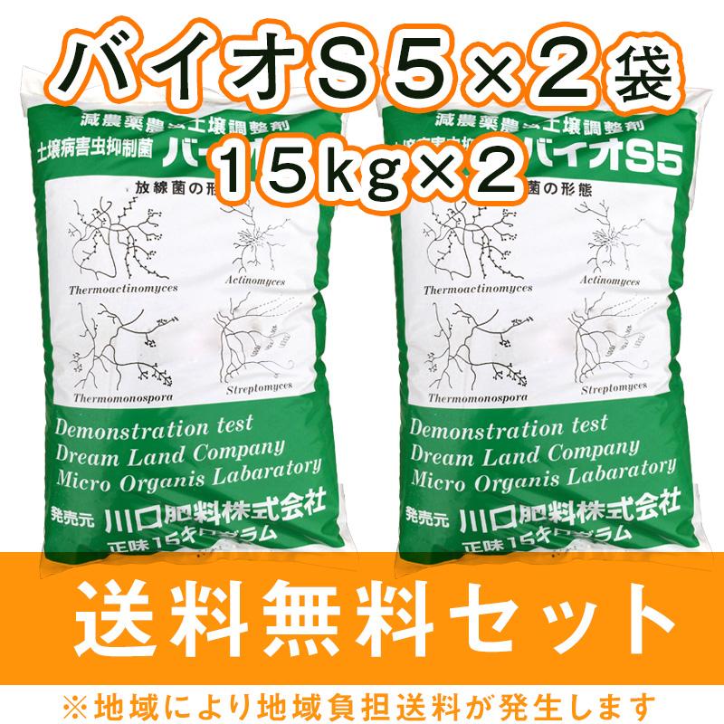 バイオS52袋セット
