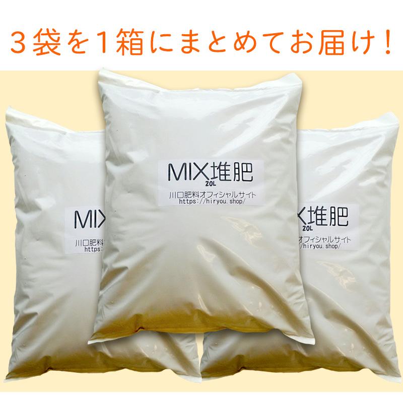 ミックス堆肥3袋セット