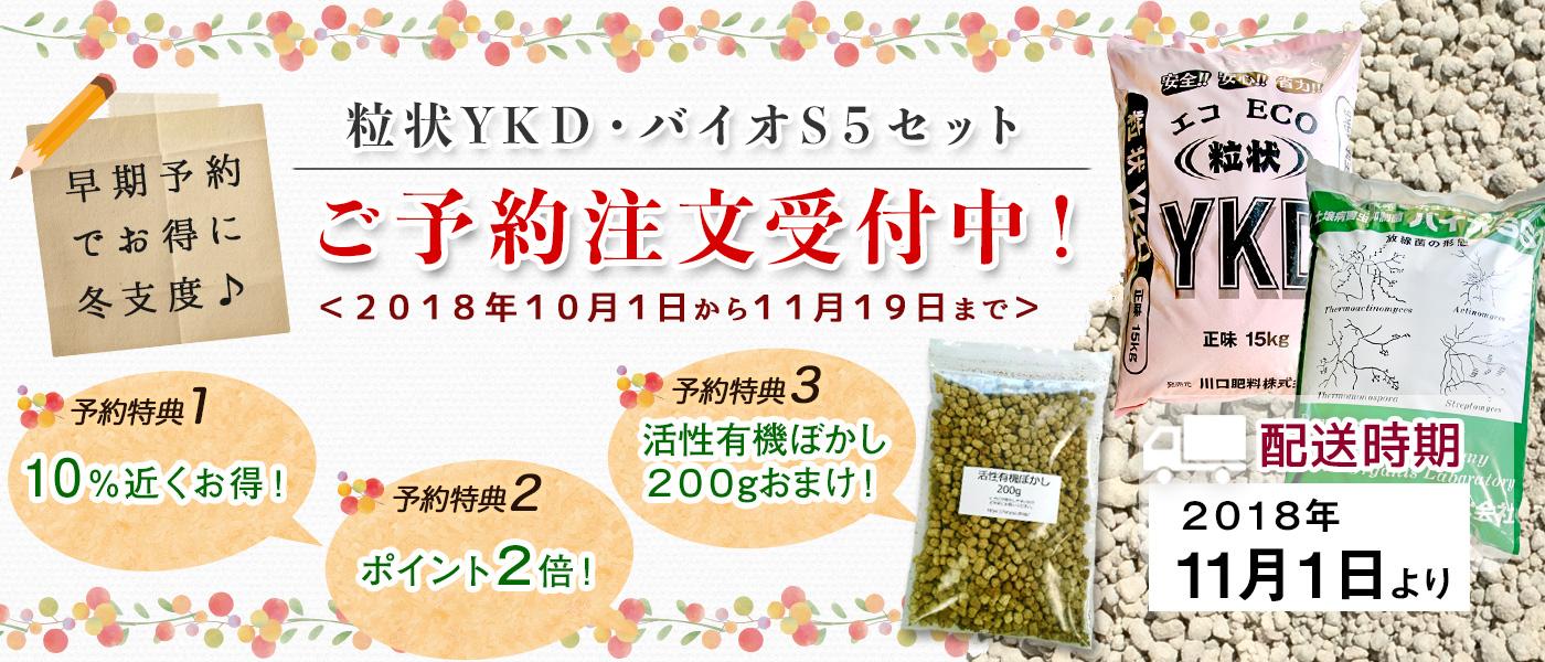 YKDとバイオS5のセットがお得な予約販売!