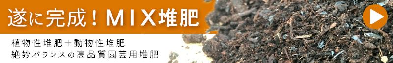 MIX堆肥商品ページ