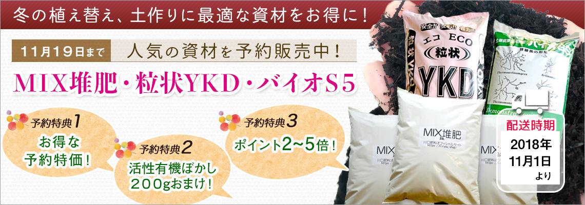 MIX堆肥・YKD・バイオS5予約販売中!