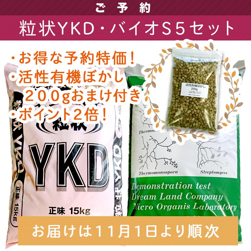 粒状YKD・バイオS5予約セット