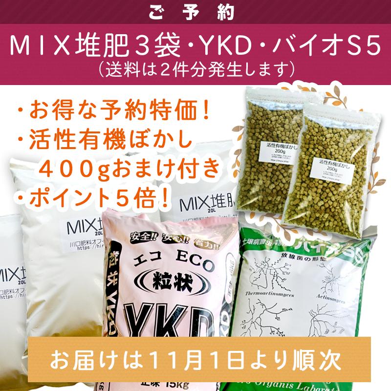 MIX堆肥・YKD・バイオS5のセット