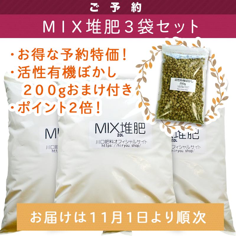 MIX堆肥3袋セット予約販売